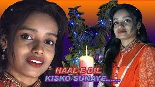 HAAL-E-DIL KISKO SUNAYE, BY ANUPAMA DAS - Download this Video in MP3, M4A, WEBM, MP4, 3GP