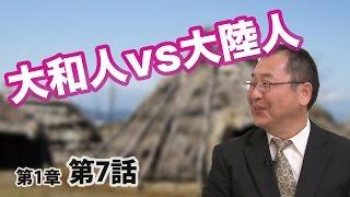 第01章 第07話 大和人vs大陸人 〜人の流れを追う〜