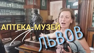 АПТЕКА-МУЗЕЙ во Львове!
