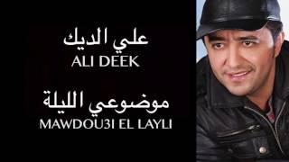 Ali Deek - Mawdou3i El Layli   علي الديك - موضوعي الليلة
