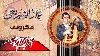 اغاني حصرية Fakarouny - Ammar El Sheraie فكرونى - عمار الشريعى تحميل MP3