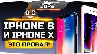Краткий обзор iPhone X и iPhone 8 ● ЭТО ПРОВАЛ!