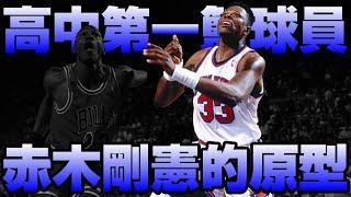 NBA傳奇 - 【Patrick Ewing】紐約無冕王