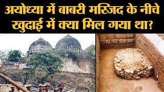 Ayodhya में Babri Masjid और Ram Mandir के नीचे खुदाई में ASI को क्या मिला था? Supreme Court
