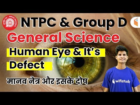 9:00 AM - Mission RRB NTPC 2019 | GS by Neeraj Sir | Human Eye & It's Defect