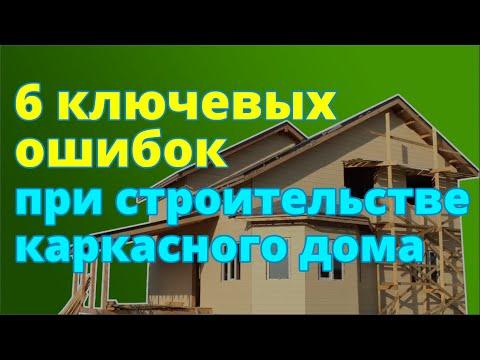 6 НАИБОЛЕЕ КРИТИЧЕСКИХ ОШИБОК в технологии строительства каркасного дома