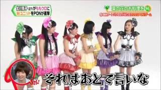 ももクロx北川景子新ユニット結成!きもクロ