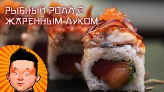 Рыбный ролл с жаренным луком| Рецепт бомба