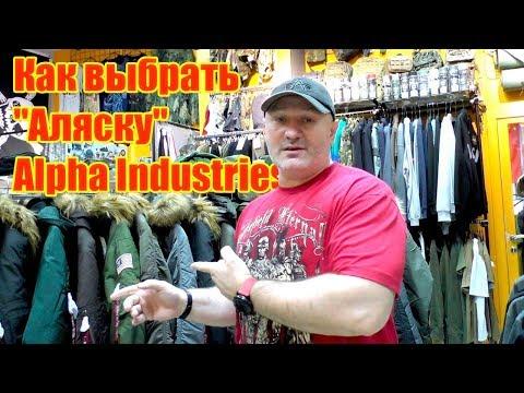 """Выбор куртки """"Аляски"""" от Alpha Industries"""