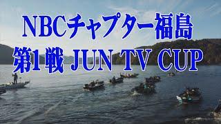 NBCチャプター福島第1戦 10.18