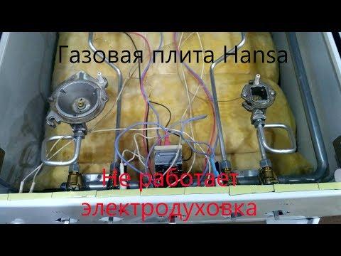 Плита Hansa. Вот почему не работает электрическая духовка. Ремонт
