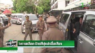 โคราชเดือด ป้ายสีคู่เเข่งซื้อเสียง | 22-03-62 | ข่าวเที่ยงไทยรัฐ