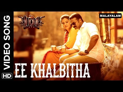 Ee Khalbitha - IDI Inspector Dawood Ibrahim Love song