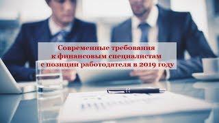 Современные требования к финансовым специалистам с позиции работодателя в 2019 году