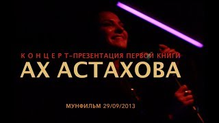 "AH ASTAKHOVA • Concert-presentation of the first book ""Male and female lyrics"""