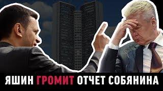 Яшин задал Собянину неудобные вопросы