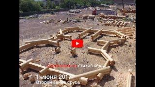 Терем с квадрокоптера май-август 2017 | Эксклюзивные кедровые дома | izkedradom.ru