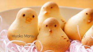 How To Make Hiyoko Manju Japanese Dessert 병아리만주 Recipe :: Mikou 미코유