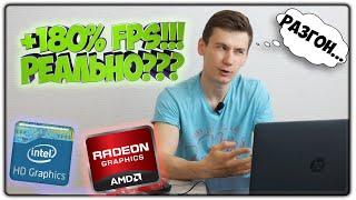 Как РАЗОГНАТЬ ВСТРОЕННУЮ ВИДЕОКАРТУ даже на ноутбуке | Intel HD Graphics | AMD Radeon фото