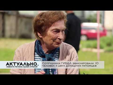 Актуально Псков / 16.06.2020
