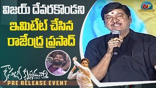 Rajendra Prasad Imitates Vijay Deverakonda | Kousalya Krishnamurthy Pre Release Event | NTV Ent