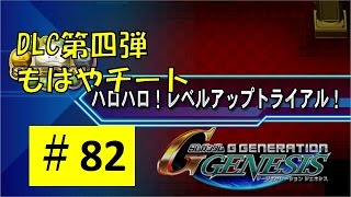 【Gジェネジェネシス#82】ハロハロ!レベルアップドリーム【ジーンのゲーム実況】SD Gundam G Generation Genesis