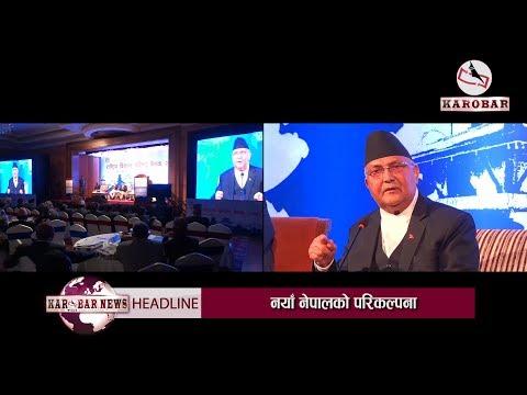 KAROBAR NEWS 2019 04 03 नयाँ नेपालको योजना बनाउन काठमाण्डौंमा बैठक सुरु