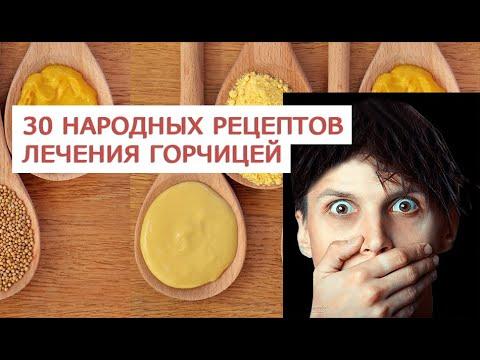 Уникальные целебные свойства горчицы 30 народных рецептов лечения горчицей
