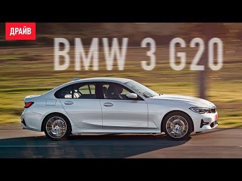 Bmw 3 Series G20 Седан класса D - тест-драйв 2