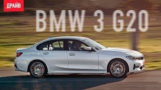 2019 BMW 320d и 330i G20 тест-драйв с Никитой Гудковым