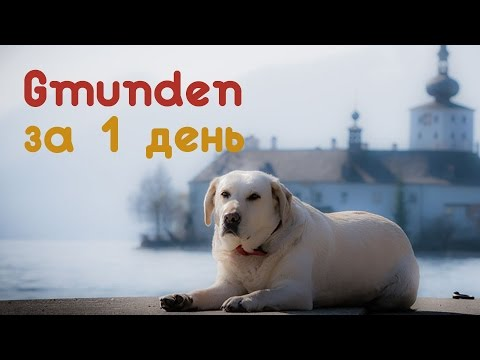 Travel Blog - Гмунден (Австрия) за 1 ден