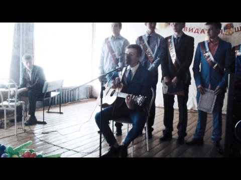 Звенит последний звонок - Максим Сарычев (cover)