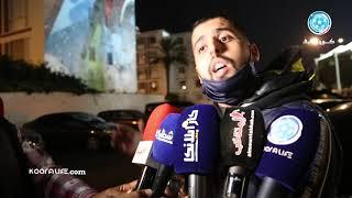 تصريح ناري من مشجع رجاوي بعد هزيمة الرجاء أمام الزمالك المصري