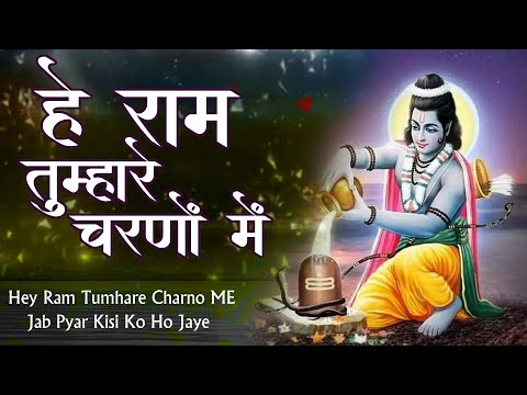 हे राम तुम्हारे चरणों में जब प्यार किसी को हो जाए