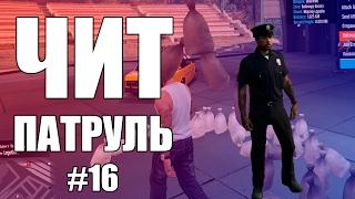 GTA Online: ЧИТ ПАТРУЛЬ #16: Читер снова нагнул всю сессию