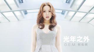 G.E.M.【光年之外 LIGHT YEARS AWAY 】MV (電影《太空æ...
