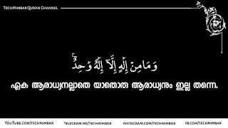 114 surah names with meaning in malayalam - मुफ्त ऑनलाइन