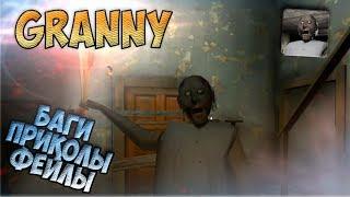 GRANNY - смешные моменты и приколы - (Android horror game RUS montage) прохождение