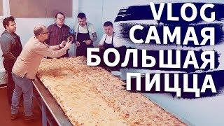 Самая Большая Пицца \VLOG\