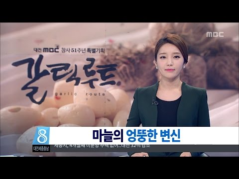 Download [대전MBC뉴스]갈릭루트-마늘에 엉뚱한 상상을 허하라! HD Video