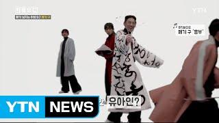 [한류우드] 패기 넘치는 여성DJ '페기 구' / YTN (Yes! Top News)