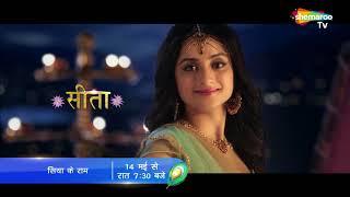 रामायण का अनदेखा रूप सीता की दृष्टि से   Siya Ke Ram   From 14th May On Shemaroo TV