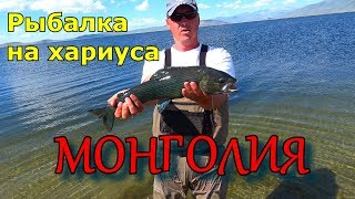 Рыбалка на хариуса в монголии