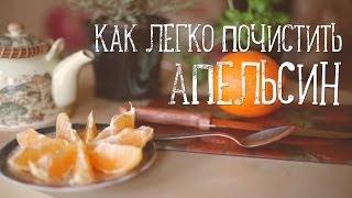 Смотреть онлайн Чистим апельсин с помощью ножа и ложки