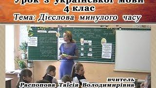 Урок з укр.мови  4 клас (вчитель Распопова Т.В.)