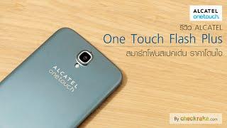รีวิว Alcatel One Touch Flash Plus สมาร์ทโฟนสเปคเด่น ราคาโดนใจ