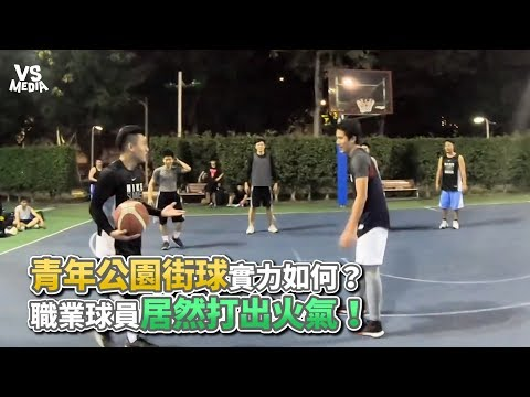 青年公園街球實力如何? 職業球員居然打出火氣!《VS MEDIA》