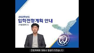 2022학년도 연세대학교<br />논술시험 안내영상(자연)