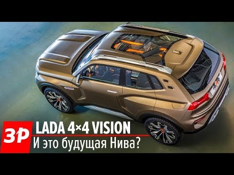 Lada 4x4 Vision Concept | Пикабу