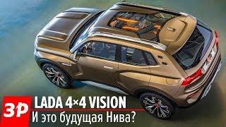 Такой может стать новая Нива. Но станет ли? Lada 4x4 Vision 2018